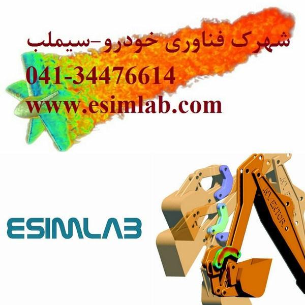 پروژه هاي تخصصي مهندسي انرژي و طراحي، تحليل و شبيه سازي عددي